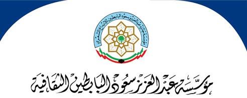 الأكاديمية العالمية للشعر تحيي (يوم الشعر العالمي) برعاية مؤسسة عبدالعزيز البابطين