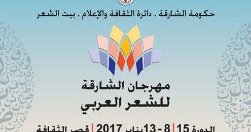 أسماء المشاركين في مهرجان الشارقة الـ 15 للشعر العربي