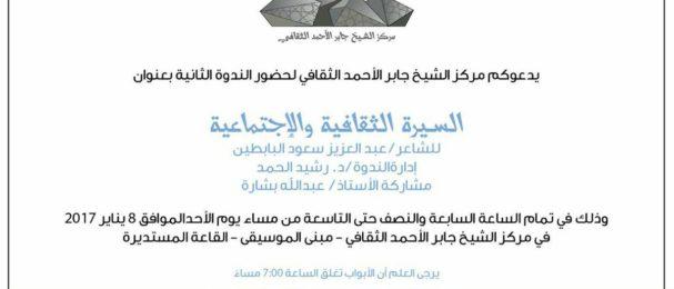 ندوة السيرة الثقافية و الاجتماعية للشاعر عبدالعزيز البابطين في مركز جابر الثقافي