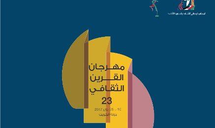 أكثر من 50 فعالية في مهرجان القرين الثقافي ال 23 بالكويت