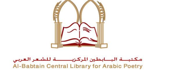 حدث في مثل هذا اليوم افتتاح مكتبة البابطين المركزية للشعر العربي