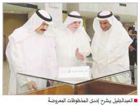 المكتبة الوطنية احتفت بيوم المخطوط العربي