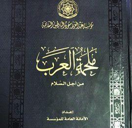 البابطين يروي قصة «ملحمة العرب»