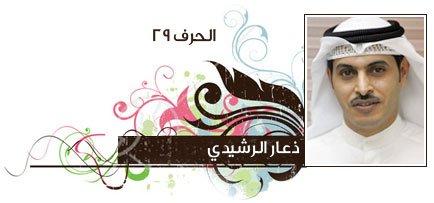 عبدالعزيز البابطين.. السور الرابع  – بقلم الكاتب :ذعار الرشيدي .
