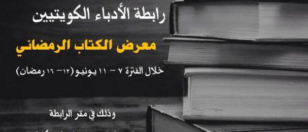 رابطة الأدباء الكويتيين تنظم معرض الكتاب الرمضاني