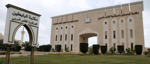 فيديو : تقرير عن مكتبة البابطين من قناة المجلس