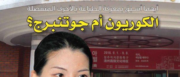 مجلة العربي تحتفل باليوم العالمي للغة العربية