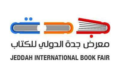 معرض جدة الدولي للكتاب بنسخته الثالثة ينطلق الاربعاء المقبل